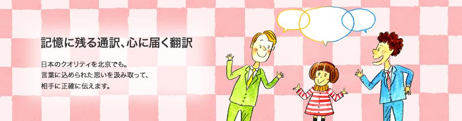 記憶に残る通訳、心に届く翻訳。日本のクオリティを北京でも。言葉に込められた思いを汲み取って、相手に正確に伝えます。