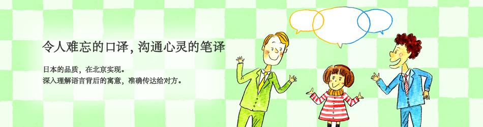 令人难忘的口译,沟通心灵的笔译。日本的品质,在北京实现。深入理解语言背后的寓意,准确传达给对方。